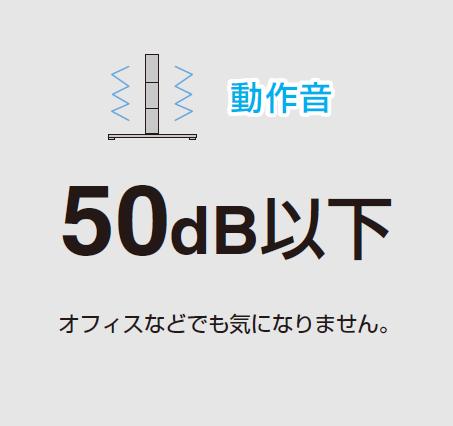 動作音,50db以下,オフィスでも気になりません