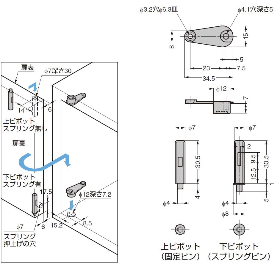 ピボットヒンジ PV-30,取り付け説明書,取付方法,詳細図