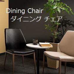 アルテジャパン,arte,モダンダイニングチェア,modern dinning chair,ダイニングチェア,合成皮革