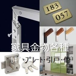 家具金物,スライドレール,ナンバープレート,アルミ扉,カギ