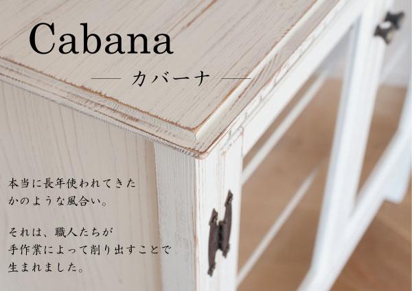 職人たちの手作りによって削り出す,長年使われてきたような風合い,CABANA,カバーナ