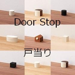 戸当り,ドアストッパー,door_stopper